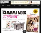 「GLAMOROUS」からママ雑誌発売!