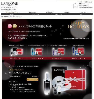 ランコム:「ノエルだけの美容液限定キット」WEB先行・個数限定で発売