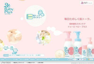 資生堂:敏感肌の女性にもうれしい「赤ちゃんのための低刺激性スキンケア」発売
