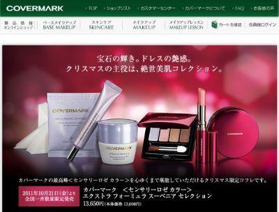 カバーマーク:「絶世美肌コレクション」クリスマス限定コフレ発売