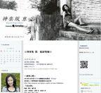 神楽坂恵さん「冷たい熱帯魚」園子温監督との婚約をブログで報告