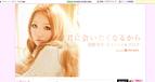 西野カナ、「ネイルクイーン2011」アーティスト部門賞受賞!