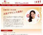 NHK初チャレンジ!!紅白歌合戦・紅組司会、井上真央の衣装デザイン大募集!