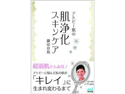『アトピー肌の肌浄化スキンケア』本が「24h cosme」の開発者から!