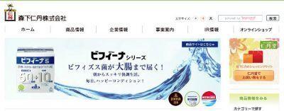 森下仁丹:ビューティケア事業の新会社を設立