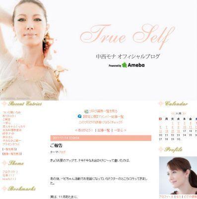 山本モナ、喜びの妊娠をブログで発表!