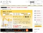 エイボン、DNAに着目した革新的化粧水をボーナスサイズで発売中!