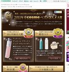 2011年ベストコスメ大賞発表!