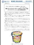 ヘルシーかつ大満足!「盛りだくさんヨーグルトゆずミックス」期間限定発売