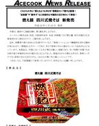 """来ました""""燃焼系""""!「燃え麺 四川式焼そば」発売"""