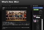 2012ミス・ユニバース・ジャパン、ファイナリストが決定!