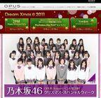 「乃木坂46 クリスマス・スペシャルウィーク」 ソニーOPUSで開催