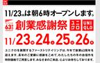 """ユニクロの恒例""""あんぱん""""配布創業祭が今年もいよいよ!"""