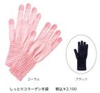 ポーラから、保湿手袋「しっとりコラーゲン手袋」