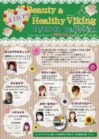 札幌で美容イベント「美力UP! Beauty & Healthy Viking」の開催が決定