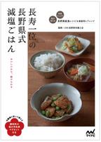 長野県に学ぶ【長寿の減塩ごはん】