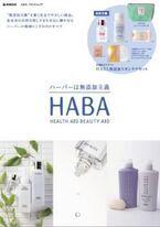 宝島社ブランドムック「HABA ハーバーは無添加主義」発売