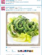 浜崎あゆみのTwitterに「ゴーヤ」が何回も登場!