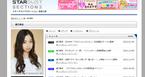 「ハッ」としちゃう?田原俊彦の愛娘・綾乃美花が歌手デビュー!