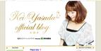 保田圭、整形疑惑にブログでコメント