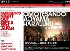 VOGUE JAPAN「FASHION'S NIGHT OUT」表参道・青山・原宿 9月8日開催