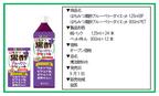 タマノイ酢「はちみつ黒酢ブルーベリーダイエット」を発売へ