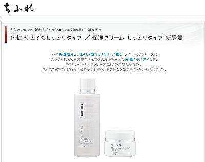 ちふれ化粧品、スキンケア ベーシックシリーズから、高保湿に対応した新商品