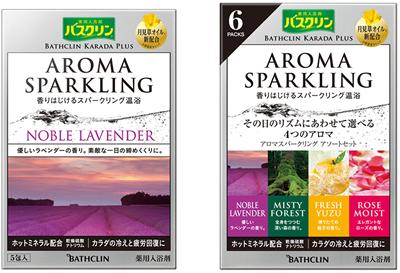 バスクリン「アロマスパークリング」から、「ノーブルラベンダー」の香り