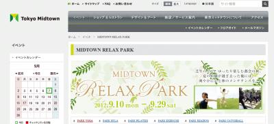 東京ミッドタウン「芝生広場」で無料イベント!キレイなカラダづくりを体感しよう