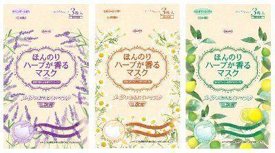 興和「ほんのりハーブが香るマスク」から、新3種の香り