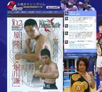 女子ボクシング世界王者の新ヒロインは上戸彩似?!
