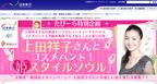 日本旅行、韓国美旅「姫スタイルソウル」発売中