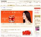 松田聖子のジェリーアクアリスタが通販限定キャンペーン
