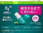 【ニベア花王】デオドラント 制汗剤「8×4高密着ケア」シリーズ発売