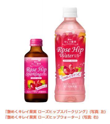 【ポッカ】「艶めくキレイ果実」シリーズからローズヒップの美容ドリンク2種発売