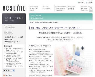 【アクセーヌ】刺激フリーの化粧水「アクセーヌ ローションキャンペーン」開始