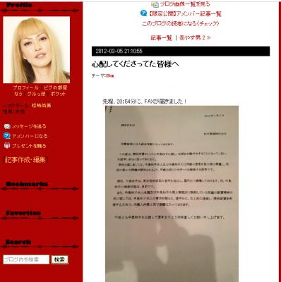 【速報】オセロ中島奪還後、相方松嶋がブログで語る。