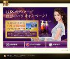 """【ユニリーバ】「LUX」新ボディソープ発売  """"魅惑のパリキャンペーン!""""実施中"""