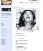 【速報】吉田美和、19歳年下のミュージシャンと結婚!彼の母は懐かしい歌手の