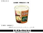 手軽に玄米ライフ!エースコックから玄米カップスープ発売