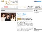 NHKBSで美を学ぶ!「アフロディーテの羅針盤」に注目