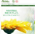 冷え対策はこれからも!メルヴィータの新マッサージアイテムで健康美