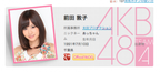 AKB48前田、卒業後「出馬」?