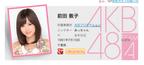 AKB48前田、芥川賞作家に「ゴリ押し」ばらされる
