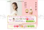 山田養蜂場、ハニーラボのトライアルセットが1050円で試せます!
