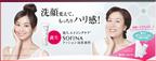 【花王】ソフィーナから脅威のもちもち泡の洗顔料が発売!まるでクッション!