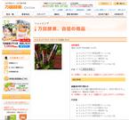 万田酵素の発酵スキンケアお試しセットが1480円!