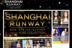 蛯原友里ら、上海ランウェイを華やかに飾る!