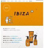 【アマトラ】夏限定のヘアケアシリーズ「イビサ」発売