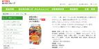 めいらく、夏向けの「家族の潤い 赤野菜のスープ」を発売